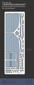 オレンジホビー[G35-041]1/35WWII独 IV号戦車砲塔シュルツェンセット(汎用)