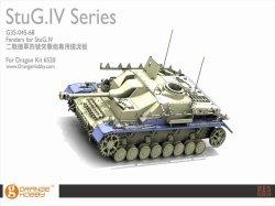 画像1: オレンジホビー[G35-045]1/35WWII独 IV号突撃砲フェンダーセット(DML6520用)