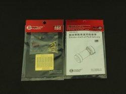 画像1: オレンジホビー[G35-049]1/35現用中国 スモークディスチャージャーセット