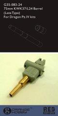 オレンジホビー[G35-083]1/35WWII独 7.5cmKwK37/L24 後期型 金属砲身セット(DML用)