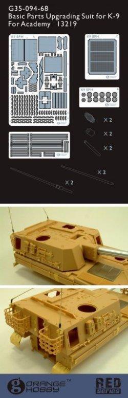 画像1: オレンジホビー[G35-094]1/35現用韓国 K-9自走砲 ディティールアップセット(アカデミー用)