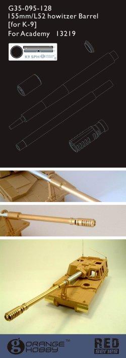 画像1: オレンジホビー[G35-095]1/35現用韓国 K-9自走砲 155mm/L52 金属砲身セット(アカデミー用)