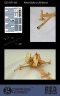 オレンジホビー[G35-071]1/35WWII英/米 ボフォース40mm金属砲身セット
