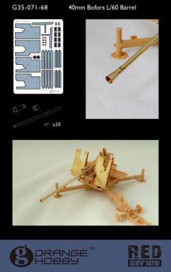 画像1: オレンジホビー[G35-071]1/35WWII英/米 ボフォース40mm金属砲身セット