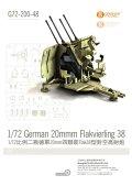 オレンジホビー[G72-200]1/72 WWII 独 20mm四連装対空機関砲Flakvierling38/コンプリート版プラスチックキット
