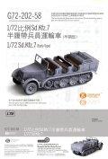 オレンジホビー[G72-202]1/72 WWII ドイツ陸軍 Sd.Kfz.7 8tハーフトラック初期型 完全新金型プラスチックモデルキット