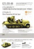 オレンジホビー[G72-205]1/72 WWII ドイツ陸軍 Sd.Kfz.7/1 8tハーフトラック20mm四連高射砲搭載型 初期型 コンプリート版プラスチックモデルキット