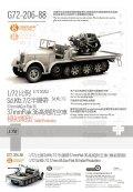 オレンジホビー[G72-206]1/72 WWII ドイツ陸軍 Sd.Kfz.7/2 8tハーフトラック37mm高射砲搭載型 初期型 コンプリート版プラスチックモデルキット