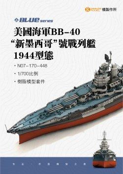 画像1: オレンジホビー[N07-170]1/700 WWII アメリカ海軍戦艦BB-40 ニューメキシコ 1944