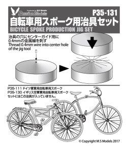 画像1: Passion Models[P35-131]1/35 自転車用スポーク用治具セット