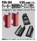 Passion Models[P35-154]1/35  ティーガーI型排気管カバーダメージ治具とエッチングセット[対応キット:タミヤ35146/35194/35202/35177]