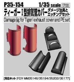 画像1: Passion Models[P35-154]1/35  ティーガーI型排気管カバーダメージ治具とエッチングセット[対応キット:タミヤ35146/35194/35202/35177]