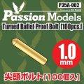 Passion Models[P35A-002]1.0mm 尖頭ボルト(100ケ)