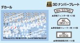 Passion Models[P35D-013]1/35 ケッテンクラートデカール&3Dナンバープレートセット[対応キット:タミヤMM35377]