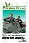 Passion Models[P35F003]ドイツ戦車クルーセット(2体)