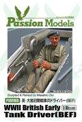 Passion Models[P35F005]英 大戦初期戦車兵ドライバー(BEF)