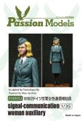 Passion Models[P35F012]1/35 WW2ドイツ空軍女性通信補助員