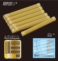 Passion Models[P35V-017]1/35  7.5cmPAK40砲弾ケース(11本セット)