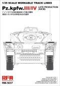ライフィールドモデル[RFM5037]1/35 III/IV号戦車 後期型用連結組立可動式履帯セット (40cmタイプ)