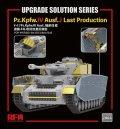 ライフィールドモデル[RFM2003]1/35 IV号戦車 J型 後期型用グレードアップパーツセット(RFM5033 & RFM5043用)