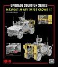 ライフィールドモデル[RFM2010]1/35 M1240A1 M-ATV w/M153 CROWS II用グレードアップパーツセット (RFM5052用)