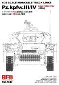 ライフィールドモデル[RFM5047]1/35 III号/IV号戦車 前期型  40cmタイプ 連結組立可動式履帯