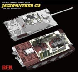 画像2: ライフィールドモデル[RM-5022]1/35 ドイツ重駆逐戦車 Sd.Kfz.173 ヤークトパンター G2型