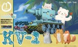 画像1: 童友社 カラフルキュートタンク[No.1] KV-2(ロシア)