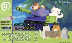 画像1: 童友社 カラフルキュートタンク[No.4] タイガーI(ドイツ)