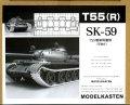 モデルカステン[SK-59] 1/35 T55戦車用可動履帯