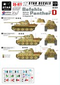 STAR DECALS[SD35-877] 1/35 パンターD型指揮戦車 第39装甲連隊 デカールセット