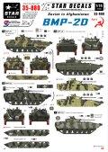 STAR DECALS[SD35-880] 1/35 アフガニスタンのソビエト軍 #4 BMP-2D デカールセット