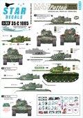 STAR DECALS[SD35-C1085]1/35 M47パットン#1 バルカン半島の戦争と平和