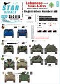 STAR DECALS[SD35-C1115]1/35 レバノンの戦車と装甲車両デカールセット#8 車両ナンバーセット