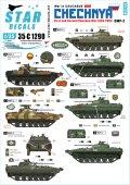 STAR DECALS[SD35-C1290]1/35 現用 露 コーカサスの戦い#4 第1次および第2次チェチェン戦争1994〜2009 BMP-2