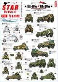 STAR DECALS[SD72-A1079]1/72 WWII 外国軍で運用されたBA-10M/BA-20M装甲車 ドイツ/スウェーデン/フィンランド/ROA/RONA