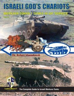画像1: SabIngaMartin Pab.[SIMBK-28]IDF 神の戦車 Vol.2 メルカバMk1 Part.2 IDFにおける歴史と運用