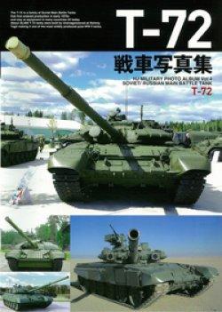 画像1: ホビージャパン T-72戦車写真集