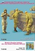 TANK[T-35195]1/35 現用ロシア 戦車/AFVクルー(3体)