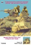 TANK[T-35190]1/35 現用ロシア 戦車兵 (2体+半身像1)