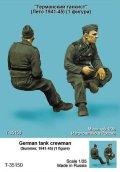 TANK[T-35150]1/35 WWII独 戦車兵(夏)1941-45(1体)