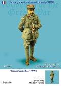 TANK[T-35176]1/35 WWI仏 戦車兵(1体)