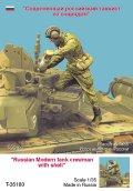 TANK[T-35183]1/35 現用ロシア 戦車兵「砲弾搭載」