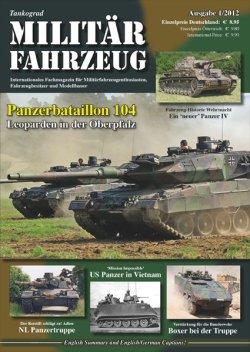 画像1: Tankograd[MFZ1/2012]ミリターフォールツォイグ 2012年1号