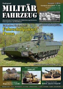 画像1: Tankograd[MFZ1/2016]ミリターフォールツォイク 2016年1号