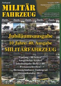 画像1: Tankograd[MFZ4/2011]ミリターフォールツォイグ 2011年4号