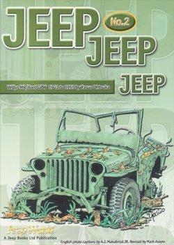 画像1: Jeep World[No.2]JEEP JEEP JEEP
