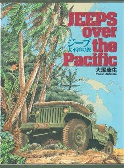 画像1: ホビージャパン/JEEPS over the Pacific ジープ・太平洋の旅