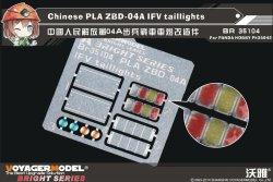 画像1: VoyagerModel [BR35104]1/35 現用 中国人民解放軍PLA ZBD-04A 04式歩兵戦闘車(IFV)用テールライトセット(パンダPH35042)