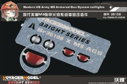 画像1: VoyagerModel [BR35108]1/35 現用 アメリカ陸軍 M8AGS(装甲砲システム)用フロント&テールライトセット(パンダPH35039)